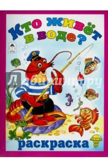 Купить Т. Коваль: Кто живёт в воде ISBN: 978-5-9930-1992-5
