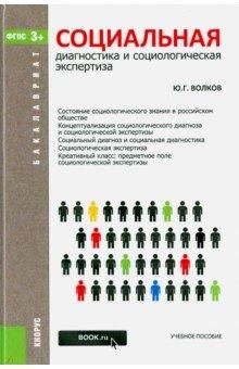 Купить Юрий Волков: Социальная диагностика и социальная экспертиза (для бакалавров). ФГОС ISBN: 978-5-406-04608-1