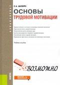 Сергей Шапиро - Основы трудовой мотивации. Учебное пособие обложка книги