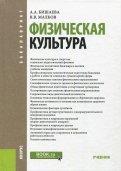 Бишаева, Малков: Физическая культура (для бакалавров). Учебник. ФГОС