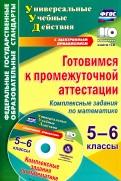 Евгения Яровая - Готовимся к промежуточной аттестации. 5-6 классы. Комплексные задания по математике (+CD). ФГОС обложка книги