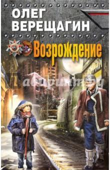 Возрождение - Олег Верещагин