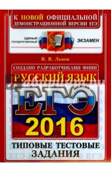 Купить Валентин Львов: ЕГЭ 2016. Русский язык. Типовые тестовые задания ISBN: 978-5-377-09862-1