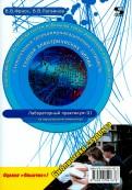 Фриск, Логвинов: Теория электрических цепей, схемотехника телекоммуникационных устройств, радиоприемные устройства