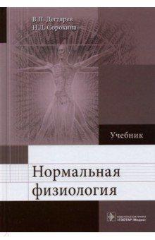 Нормальная физиология. Учебник - Дегтярев, Сорокина