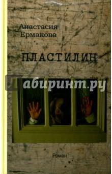 Пластилин - Анастасия Ермакова