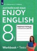 Биболетова, Бабушис: Enjoy English. Английский язык. 8 класс. Рабочая тетрадь с контрольными работами. ФГОС
