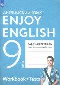 Биболетова, Бабушис, Кларк: Enjoy English. Английский язык. 9 класс. Рабочая тетрадь с контрольными работами. ФГОС