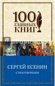 Купить Сергей Есенин: Стихотворения ISBN: 978-5-699-82396-3