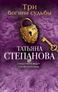Татьяна Степанова - Три богини судьбы обложка книги