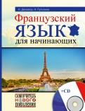 Путилина, Демазюр: Французский язык для начинающих (+CD)