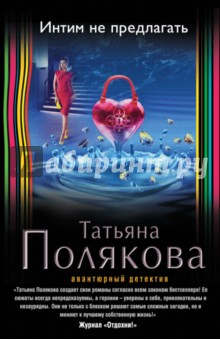 Интим не предлагать - Татьяна Полякова