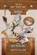 Дик Фрэнсис - Напролом обложка книги