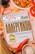Кристина Гейден: Рецепты для аллергиков