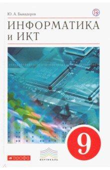 Информатика и ИКТ. 9 класс. Учебник. Вертикаль. ФГОС - Юрий Быкадоров