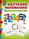 Обучение математике. Для занятий с детьми 3-4 лет. Младшая группа. ФГОС ДО