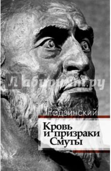 Кровь и призраки Смуты - Эдвард Радзинский