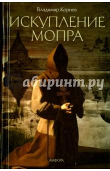 Купить Владимир Корнев: Искупление Мопра ISBN: 978-5-367-03876-7