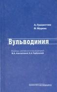 Грациоттин, Мурина: Вульводиния