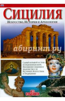 Сицилия. Искусство, история и археология - Джулиано Вальдес