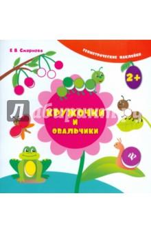 Кружочки и овальчики - Екатерина Смирнова