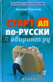 Старт-ап по-русски - Дмитрий Лукьянов