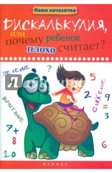 Купить Татьяна Воронина: Дискалькулия, или Почему ребенок плохо считает? ISBN: 978-5-222-26239-9