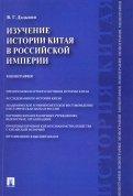 Владимир Дацышен: Изучение истории Китая в Российской империи. Монография