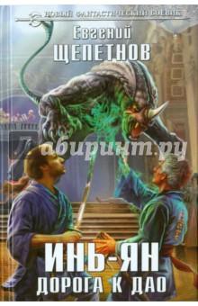 Купить Евгений Щепетнов: Инь-ян. Дорога к Дао ISBN: 978-5-699-82761-9