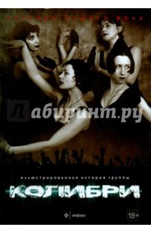 Купить Алексей Любимов: Колибри ISBN: 978-5-367-03417-2