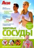 Соловьева, Касянова, Платонов: Здоровые сосуды
