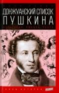 Петр Губер: Донжуанский список Пушкина. Потаенная любовь поэта