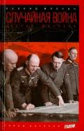 Леонид Млечин: Случайная война. Вторая мировая