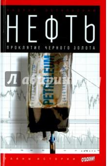 Нефть. Проклятие черного золота - Андрей Остальский