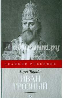 Иван Грозный - Анри Труайя
