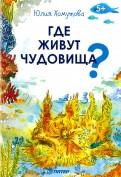 Юлия Хомутова: Где живут чудовища?