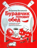 В. Богомолов - Буравчик готовит обед. Кулинарные истории обложка книги