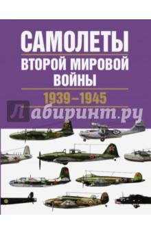 Самолеты Второй мировой войны. 1939-1945 - Крис Чент
