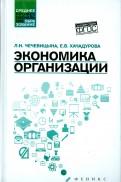 Чечевицына, Чечевицына - Экономика организации. Учебное пособие обложка книги