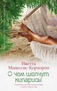 Иветта Корпорон - О чем шепчут кипарисы обложка книги
