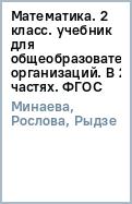 Минаева, Рослова, Рыдзе - Математика. 2 класс. учебник для общеобразовательных организаций. В 2-х частях. ФГОС обложка книги