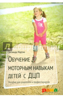 Купить Зиглинда Мартин: Обучение моторным навыкам детей с ДЦП. Пособие для родителей и профессионалов ISBN: 978-5-91743-050-8