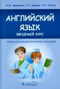 Марковина, Громова, Полоса: Английский язык. Вводный курс. Учебник для медицинских училищ и колледжей