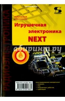 Игрушечная электроника NEXT - Дмитрий Мамичев