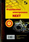 Дмитрий Мамичев: Игрушечная электроника NEXT