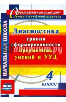 Диагностика уровня сформированности предметных умений и УУД. 4 класс. ФГОС - Исакова, Лаврентьева