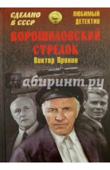 Ворошиловский стрелок - Виктор Пронин