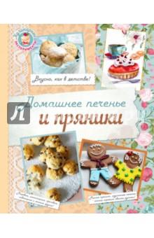Электронная книга Домашнее печенье и пряники