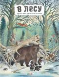 Петр Багин: В лесу