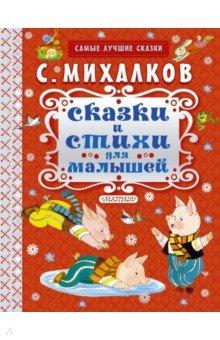 Купить Сергей Михалков: Сказки и стихи для малышей ISBN: 978-5-17-092457-8